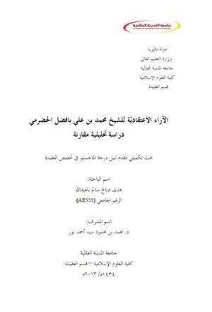 الآراء الاعتقادية للشيخ محمد بن علي بافضل الحضرمي دراسة تحليلية مقارنة