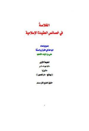 الخلاصة في خصائص العقيدة الإسلامية