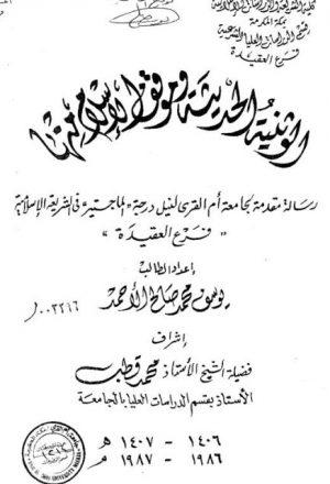 الوثنية الحديثة وموقف الإسلام منها