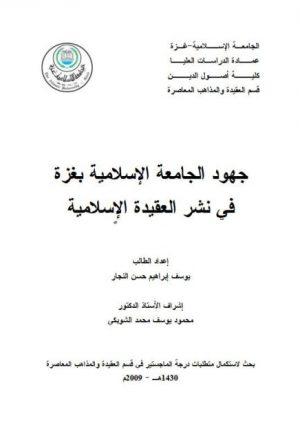جهود الجامعة الإسلامية بغزة في نشر العقيدة الإسلامية
