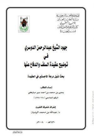 جهود الشيخ عبد الرحمن الدوسري في توضيح عقيدة السلف والدفاع عنها