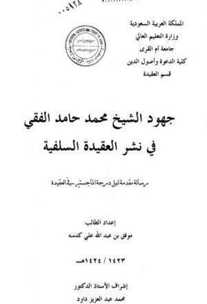 جهود الشيخ محمد حامد الفقي في نشر العقيدة السلفية