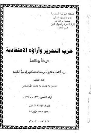 حزب التحرير وآرائه الاعتقادية عرضا ونقدا