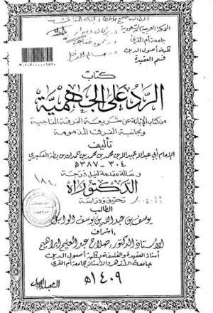 كتاب الرد على الجهمية من كتاب الإبانة عن شريعة الفرقة الناجية وبجانبه الفرق المذمومة