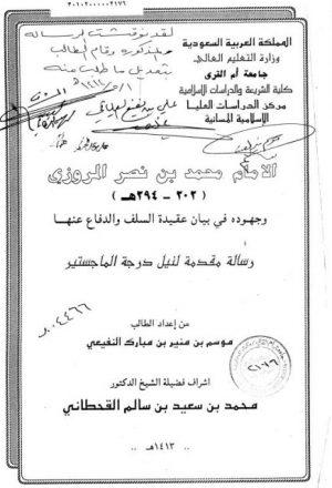 الإمام محمد بن نصر المروزي وجهوده في بيان عقيدة السلف والدفاع عنها