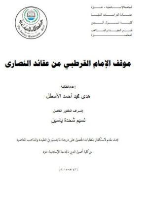 موقف الإمام القرطبي من عقائد النصارى