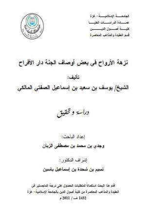 نزهة الأرواح في بعض أوصاف الجنة دار الأفراح ليوسف بن سعيد بن إسماعيل الصفتي المالكي