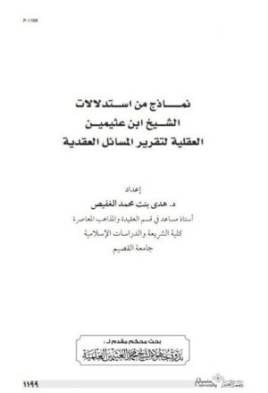 نماذج من استدلالات الشيخ ابن عثيمين العقلية لتقرير المسائل العقدية