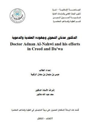 الدكتور عدنان النحوي وجهوده العقدية والدعوية