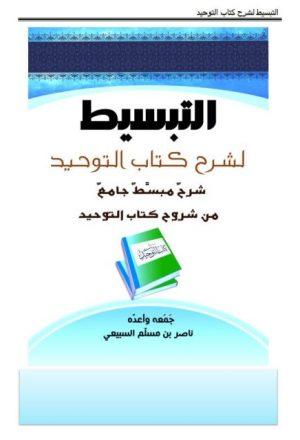 التبسيط لشرح كتاب التوحيد شرح مبسط جامع من شروح كتاب التوحيد