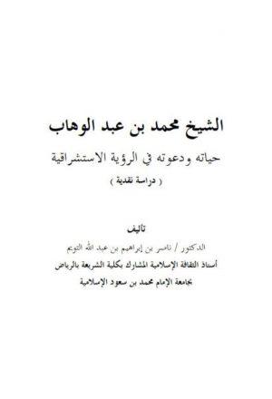 الشيخ محمد بن عبد الوهاب حياته ودعوته في الرؤية الاستشراقية