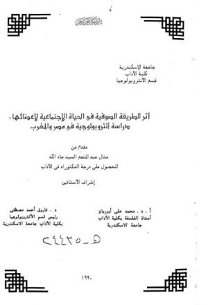 أثر الطريقة الصوفية في الحياة الاجتماعية لأعضائها دراسة أنثروبولوجية في مصر والمغرب