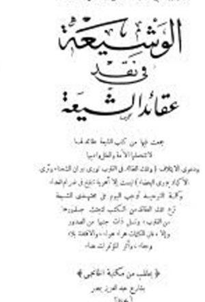 الوشيعة في نقد عقائد الشيعة - الخانجي