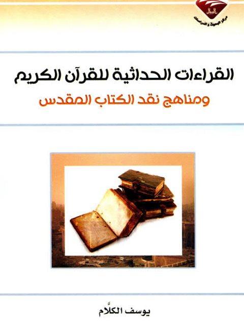 القراءات الحداثية للقرآن الكريم ومناهج نقد الكتاب المقدس دراسة تحليلية نقدية