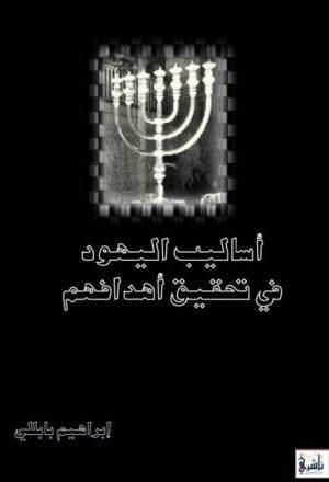أساليب اليهود في تحقيق أهدافهم