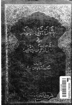 البشارة بنبي الإسلام في التوراة والإنجيل