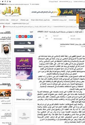 ظاهرة الإلحاد ما حقيقتها في مجتمعاتنا العربية والإسلامية؟