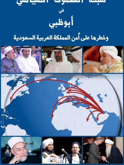شبكة التصوف السياسي في أبو ظبي وخطرها على أمن المملكة العربية السعودية