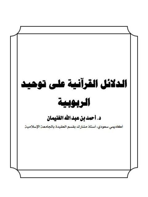تحميل كتاب الدلائل القرآنية على توحيد الربوبية ل أحمد بن عبد الله الغنيمان Pdf