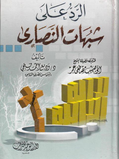 الرد على شبهات النصارى ضد الإسلام