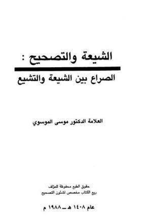 الشيعة والتصحيح صراع بين الشيعة والتشيع