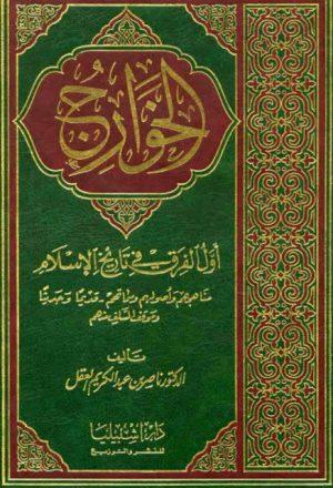 الخوارج أول الفرق في تاريخ الإسلام مناهجهم وأصولهم وسماتهم قديما وحديثا وموقف السلف منهم