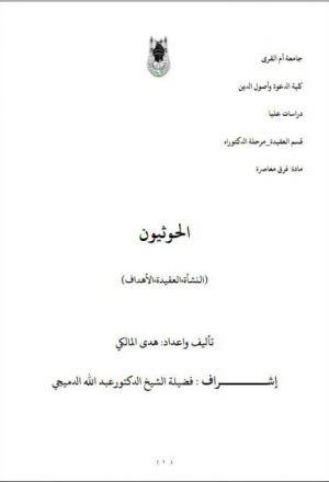 الحوثيون النشأة، العقيدة، الأهداف