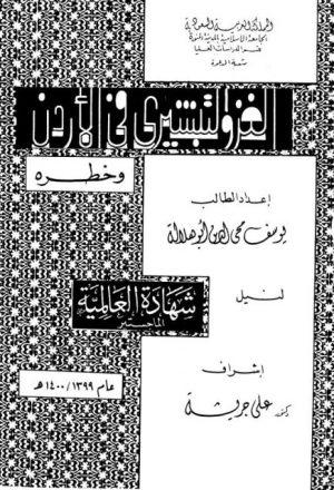 الغزو التبشيري في الأردن وخطره