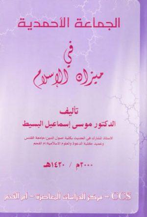 الجماعة الأحمدية في ميزان الإسلام