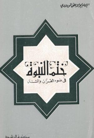 ختم النبوة في ضوء القرآن والسنة