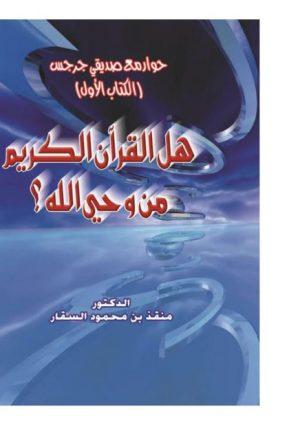 هل القرآن الكريم من وحي الله، حوار مع صديقي جرجس