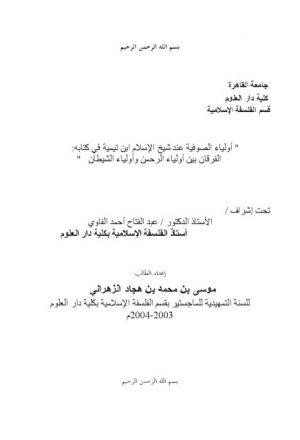 أولياء الصوفية عند شيخ الإسلام ابن تيمية في كتابه الفرقان بين أولياء الرحمن وأولياء الشيطان