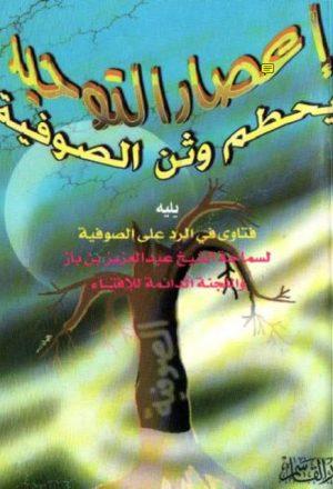 إعصار التوحيد يحطم وثن الصوفية يليه فتاوى في الرد على الصوفية للشيخ ابن باز