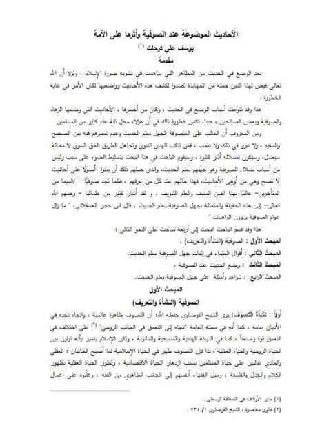 الأحاديث الموضوعة عند الصوفية وأثرها على الأمة