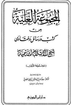 المجموعة العلية من كتب ورسائل وفتاوى شيخ الإسلام ابن تيمية