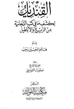 القنديل لكشف ما في كتب التجانية من الزيغ والأباطيل