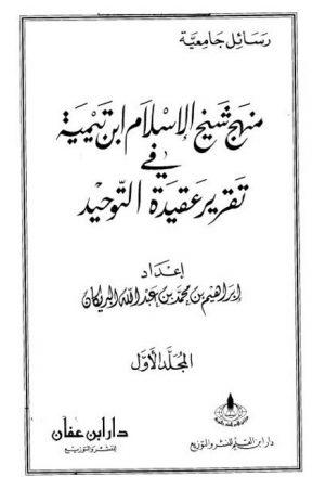 منهج شيخ الإسلام ابن تيمية في تقرير عقيدة التوحيد