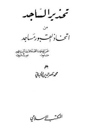 تحذير الساجد من إتخاذ القبور مساجد