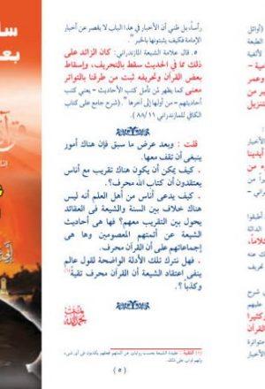 سلسلة التعريف بعقائد الشيعة، في القرآن الكريم، في الصحابة، في أمهات المؤمنين