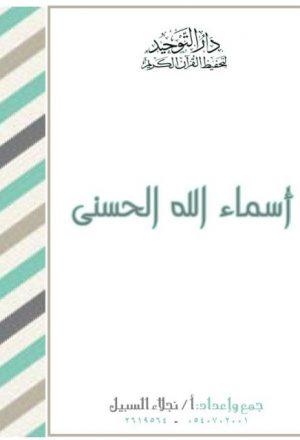 أسماء الله الحسنى- السبيل