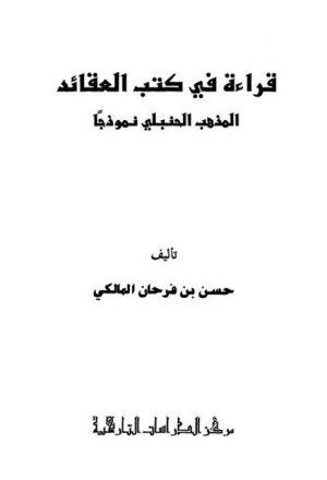 قراءة في كتب العقائد المذهب الحنبلي نموذجًاً