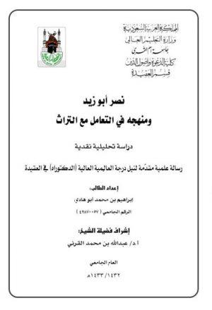 نصر أبو زيد ومنهجه في التعامل مع التراث دراسة تحليلية نقدية