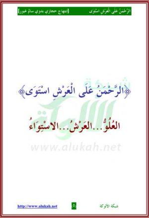 الرحمن على العرش استوى