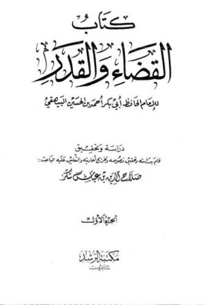 كتاب القضاء والقدر