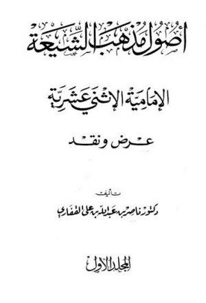 أصول مذهب الشيعة الإمامية الاثني عشرية عرض ونقد