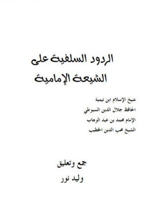الردود السلفية علي الشيعة الإمامية