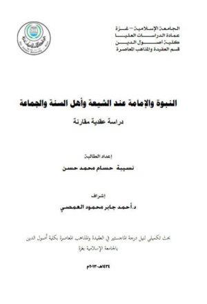 النبوة والإمامة عند الشيعة وأهل السنة والجماعة دراسة عقدية مقارنة
