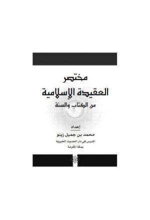 مختصر العقيدة الإسلامية من الكتاب والسنة
