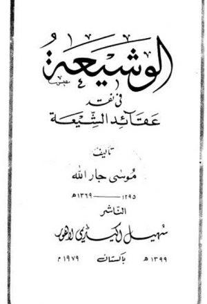 الوشيعة في نقد عقائد الشيعة