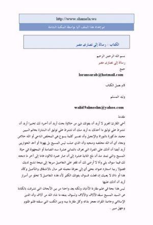 رسالة إلى نصارى مصر